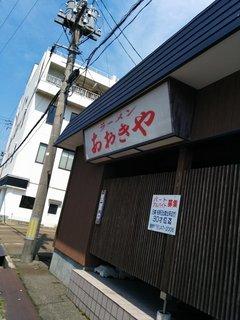 あおきや 喜多町店
