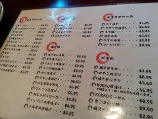 日本語メニューもあり