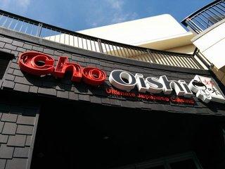 Cho Oisih