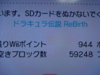 ドラキュラ伝説 ReBirth購入