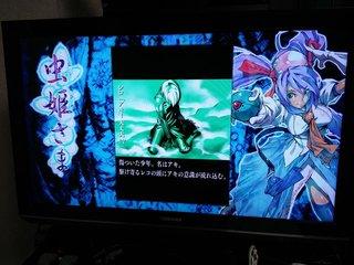 虫姫さま Ver.1.5一応クリア