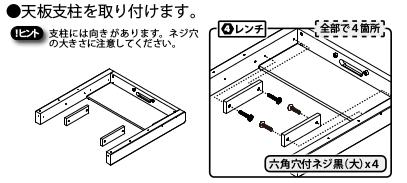 説明書には六角穴付きネジとある