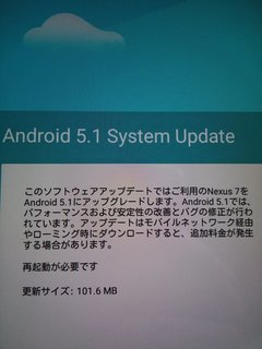 Android 5.1きた