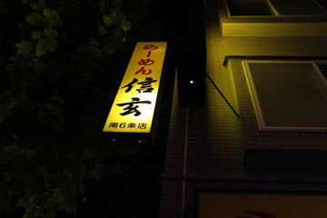 らーめん信玄 南6条店