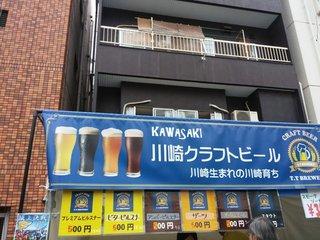 川崎クラフトビール