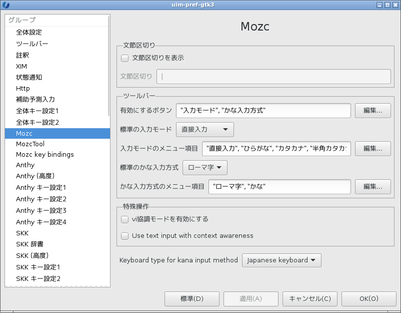 uim-pref-gtk3 で Mozc認識