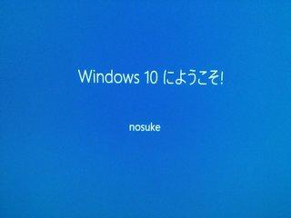 Windows 10になった