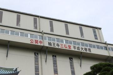 輪王寺 三仏堂 修理中