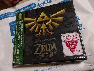 ゼルダの伝説 ゲーム音楽集