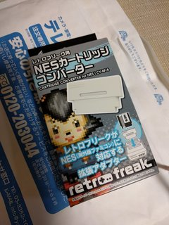 NESカートリッジコンバーター到着