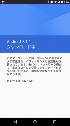 Android 7.1.1来てた