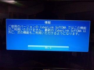 「最新のCyberLink SoftDMA 以外に、次の機能もご利用頂けるようになります」?