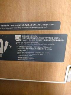 AC100V使える模様