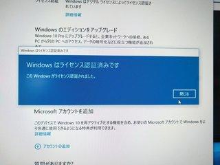 Windows 10のライセンス認証通った