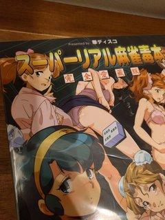 スーパーリアル麻雀毒本 完全愛蔵版