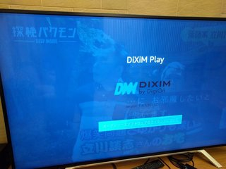 Fire TV StickにDiXiM Play入れてみた