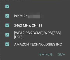 WiFi Analyzerで調べたらAmazonのデバイスとの表記が