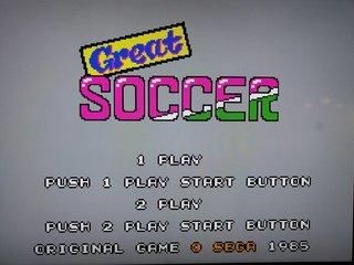 グレートサッカー
