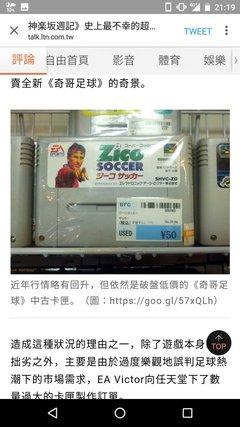 ジーコサッカーについて書かれた台湾の記事
