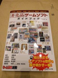 非売品ゲームソフトガイドブック届いた