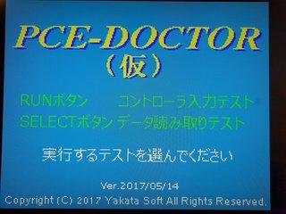 PCE-DOCTOR(仮) タイトル画面