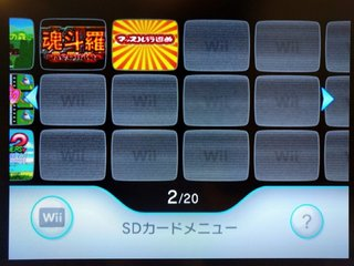 Wiiウェア追加