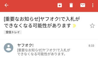 怪しいメールが