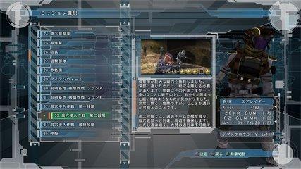 ミッション33 INF