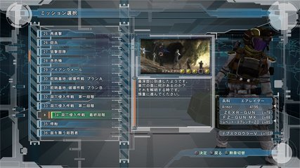ミッション34 INF