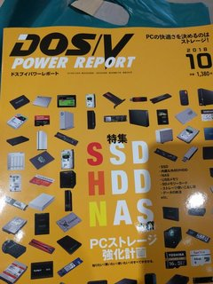 DOS/V Power Report 10月号
