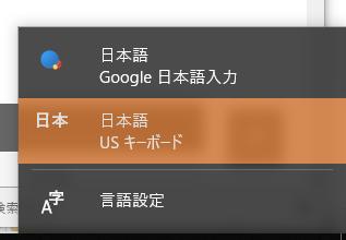 日本語 USキーボード