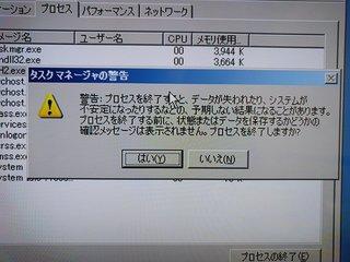プロセスタブからAH2.exeを終了