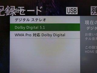 Dolby Digital 5.1をデジタルサウンドに変更