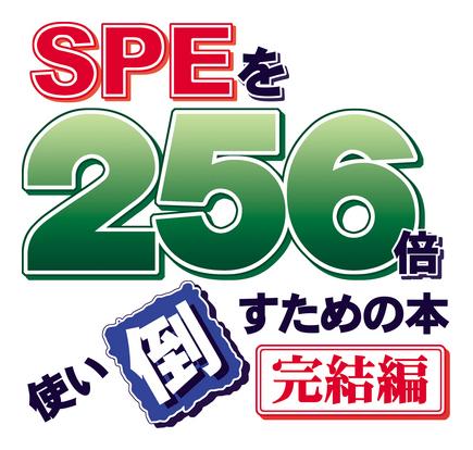 SPEを256倍使い倒すための本 完結編