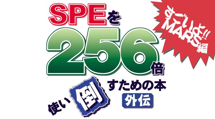 SPEを256倍使い倒すための本 -外伝- すごいよ!! MARS編