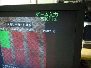 アンダーディフィート 15kHz表示