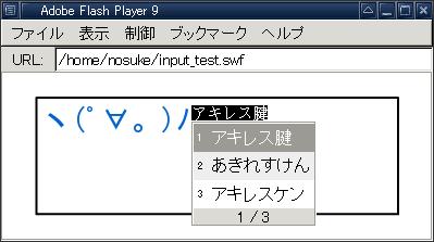 Flash Player スタンドアロン版