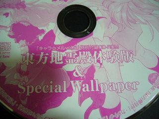 キャラ☆メル付録のCD