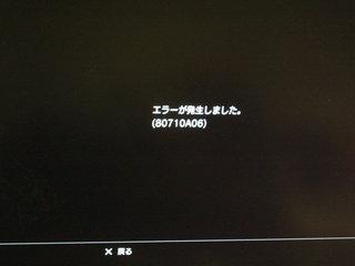エラー 80710A06
