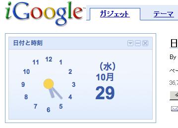 GoogleのCOOLな時計