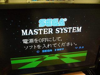 マスターシステムのRGB出力成功