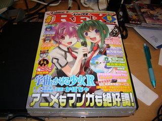コミックREX 2009年5月号