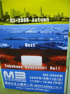 M3-2009秋の予告ポスター
