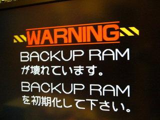 バックアップRAMを初期化して下さい