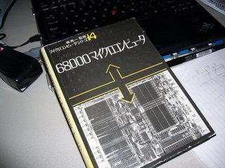 68000マイクロコンピュータ