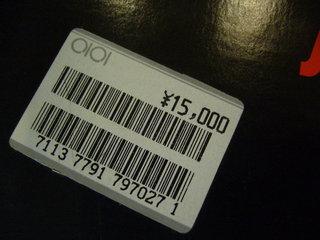15,000円だったらしい