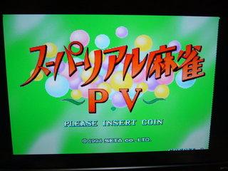 スーパーリアル麻雀PV