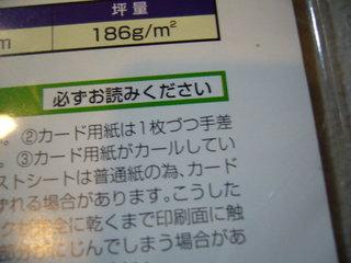 台紙の袋の注意書き