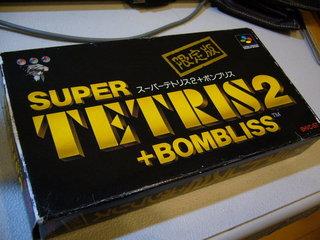 スーパーテトリス2+ボンブリス 限定版