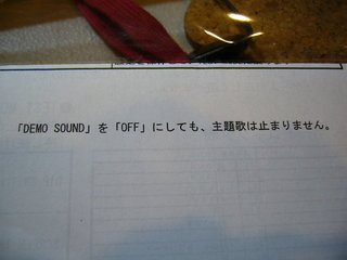 主題歌はデモサウンドとは別枠